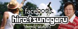 高橋弘幸のFacebookページ