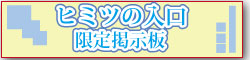 渡邉洋一地域福祉研究室限定掲示板