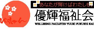 優輝福祉会-広島
